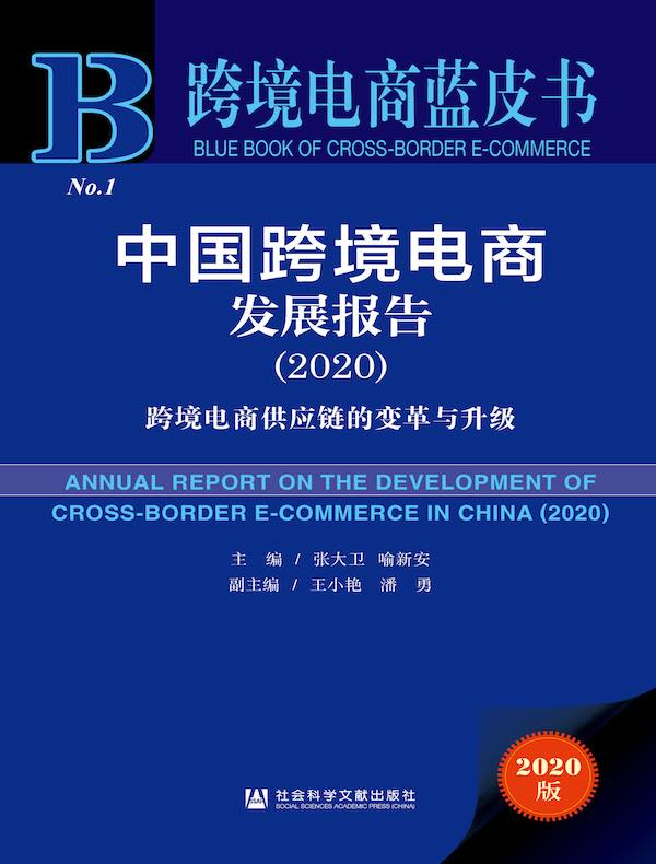 中国跨境电商发展报告(2020):跨境电商供应链的变革与升级(跨境电商蓝皮书)