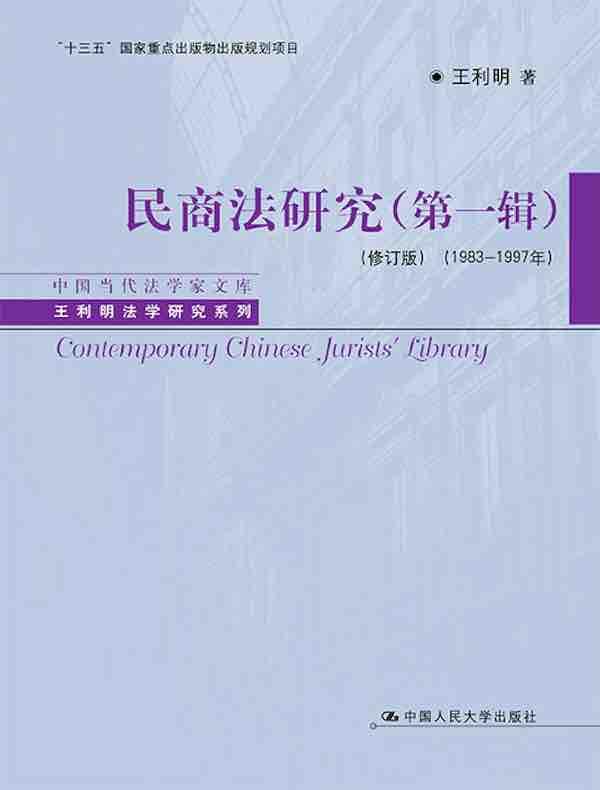 民商法研究(第一辑 修订版 1983—1997年)
