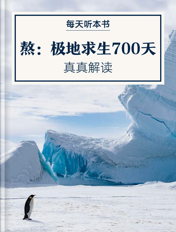 《熬:极地求生700天》| 真真解读