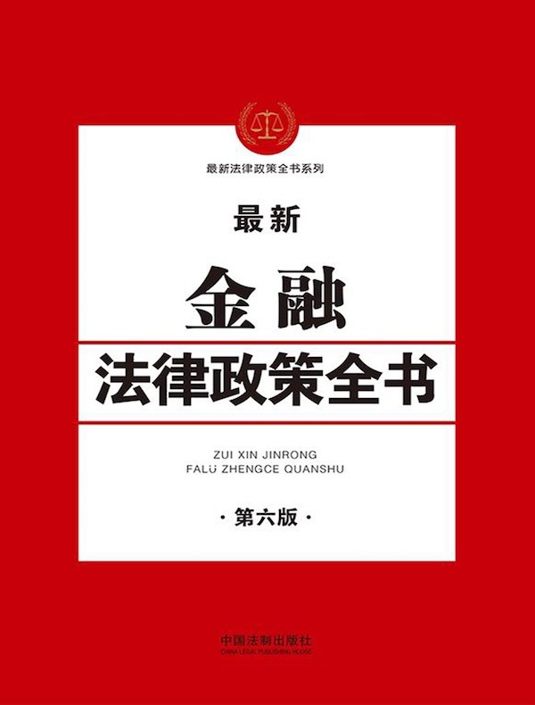 最新金融法律政策全书(第六版)