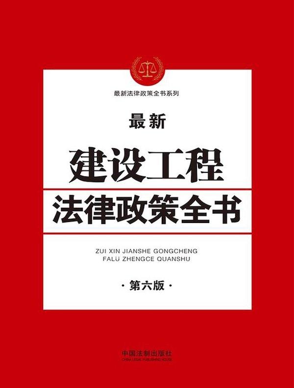 最新建设工程法律政策全书(第六版)