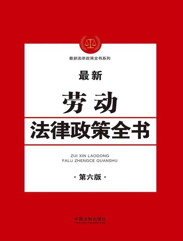 最新劳动法律政策全书(第六版)