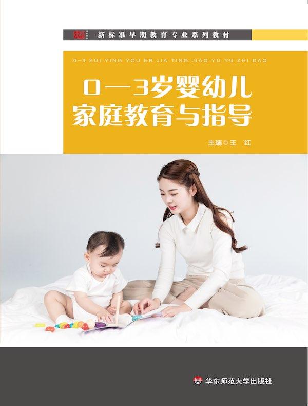 0-3岁婴幼儿家庭教育与指导