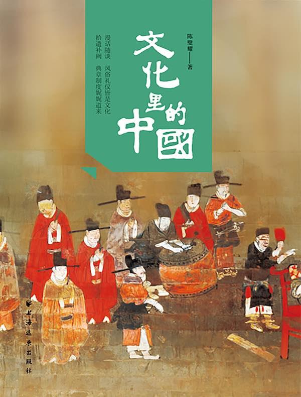 文化里的中国