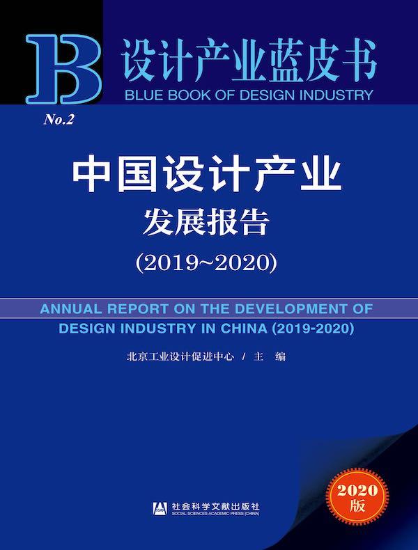 中国设计产业发展报告(2019~2020 设计产业蓝皮书)