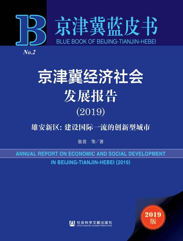 京津冀经济社会发展报告(2019)