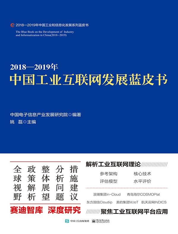 2018—2019年中国工业互联网发展蓝皮书