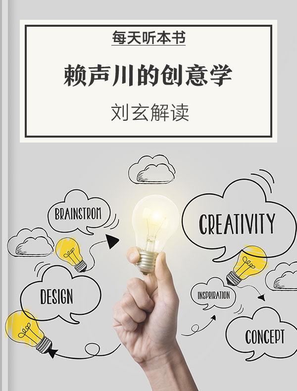《赖声川的创意学》| 刘玄解读