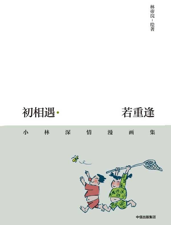 初相遇·若重逢:小林深情漫画集