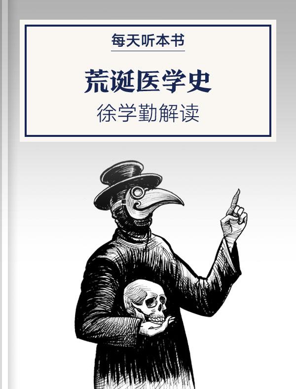 《荒诞医学史》| 徐学勤解读