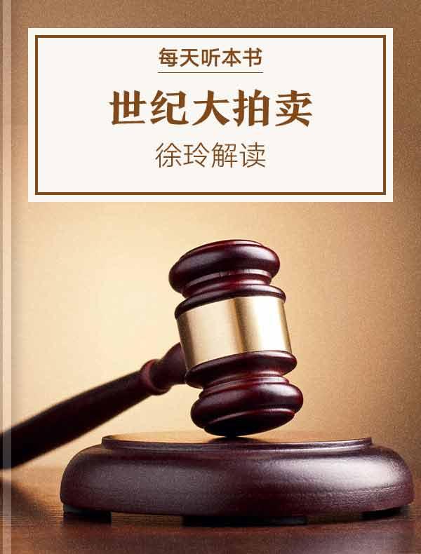 《世纪大拍卖》  徐玲解读