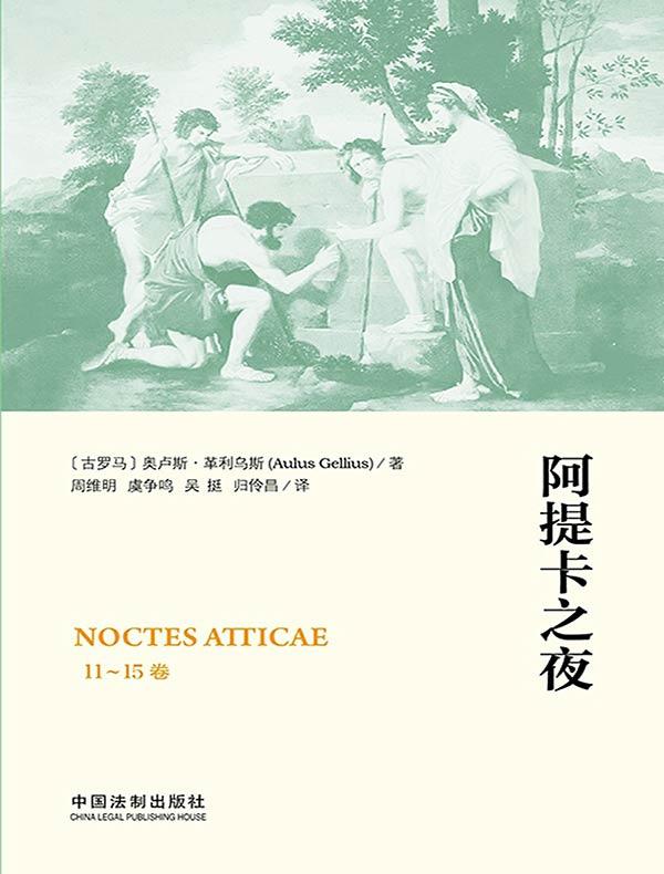阿提卡之夜(11-15卷)