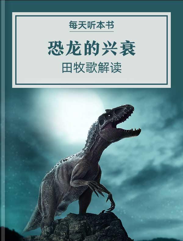 《恐龙的兴衰》| 田牧歌解读