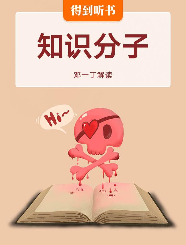 《知识分子》| 邓一丁解读