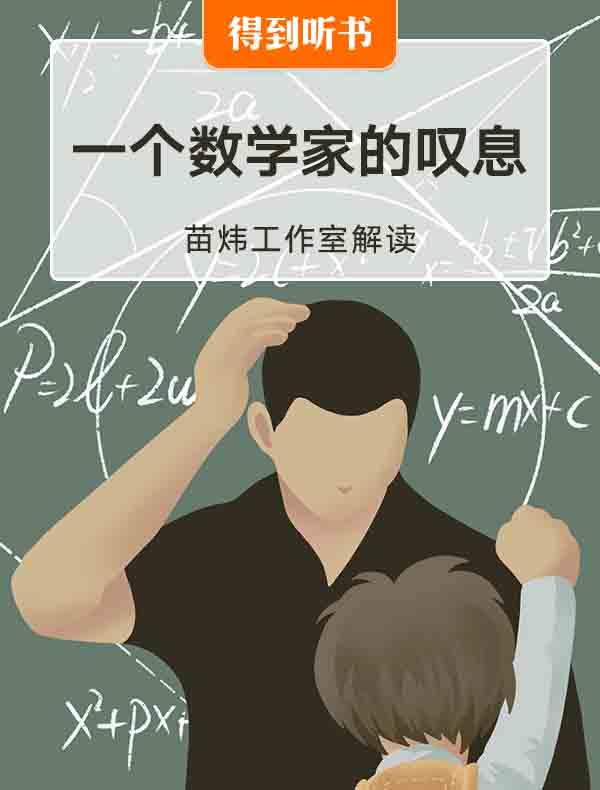 《一个数学家的叹息》| 苗炜工作室解读