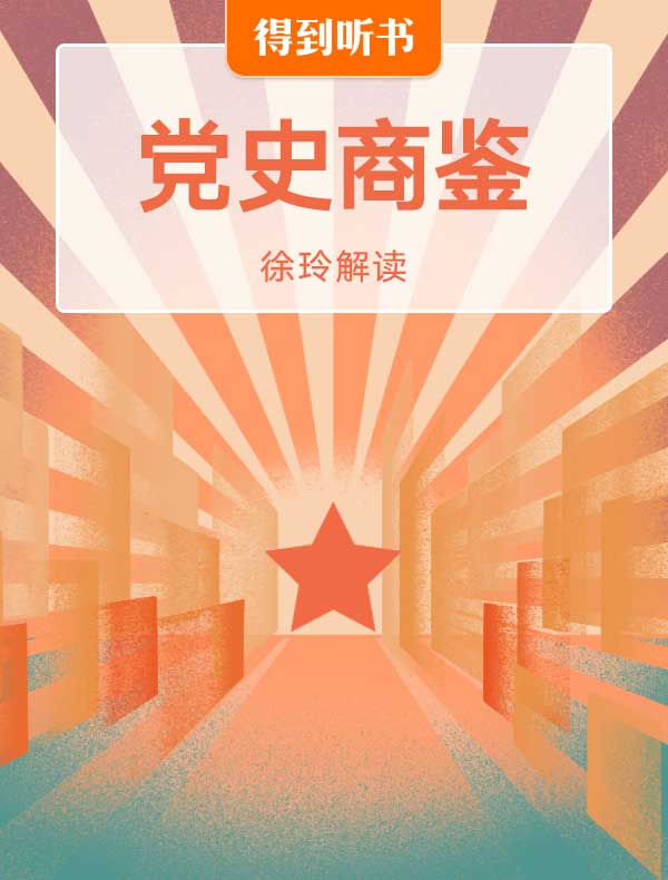 《党史商鉴》| 徐玲解读