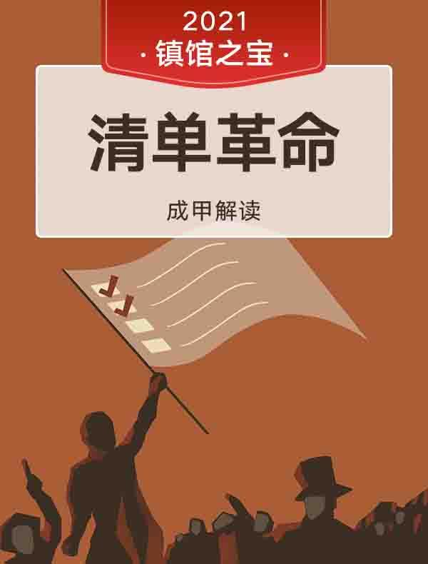 《清单革命》| 成甲解读