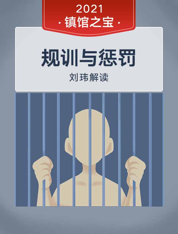 《规训与惩罚》| 刘玮解读