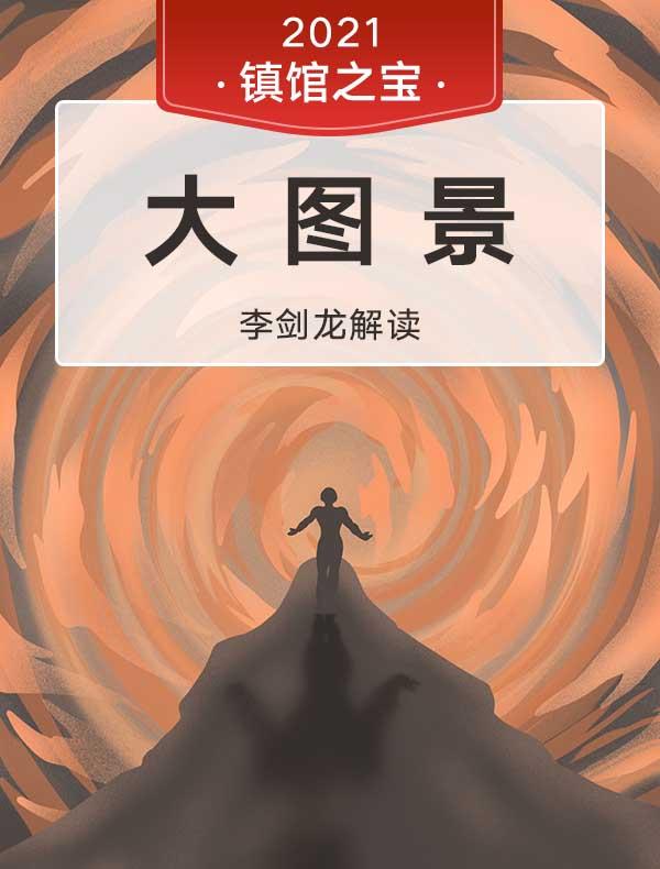 《大图景》| 李剑龙解读