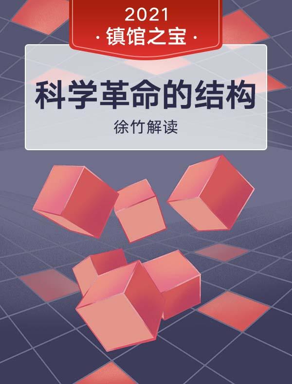 《科学革命的结构》| 徐竹解读