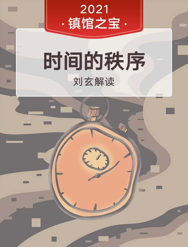 《时间的秩序》| 刘玄解读