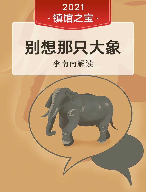 《别想那只大象》 | 李南南解读