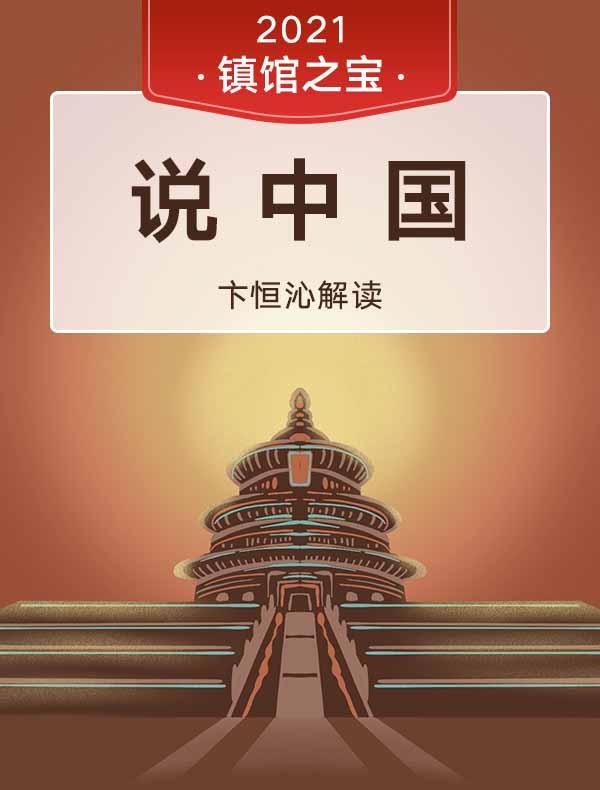 《说中国》| 卞恒沁解读