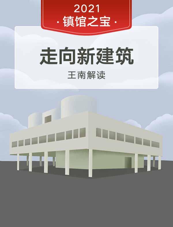 《走向新建筑》| 王南解读