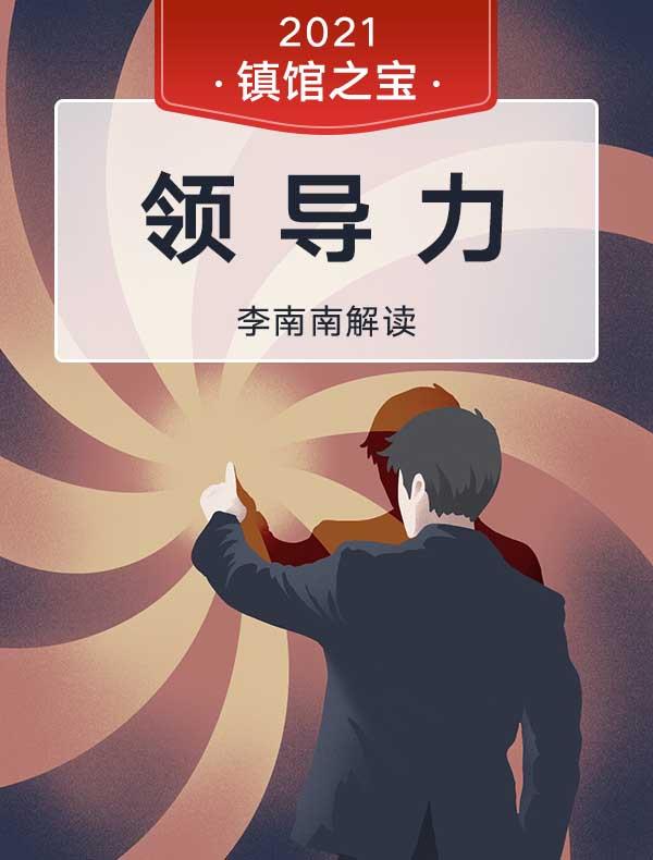 《领导力》 | 李南南解读