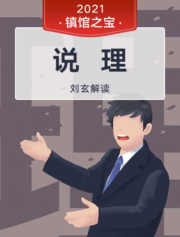 《说理》| 刘玄解读