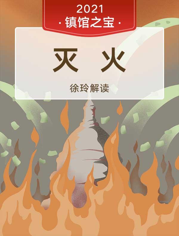 《灭火》| 徐玲解读