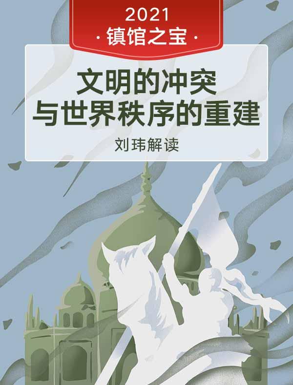 《文明的冲突与世界秩序的重建》| 刘玮解读