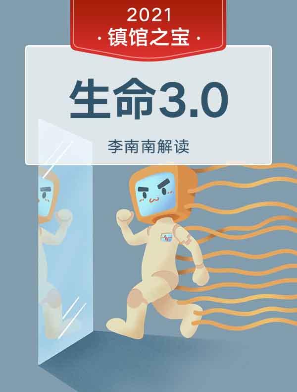 《生命3.0》   李南南解读