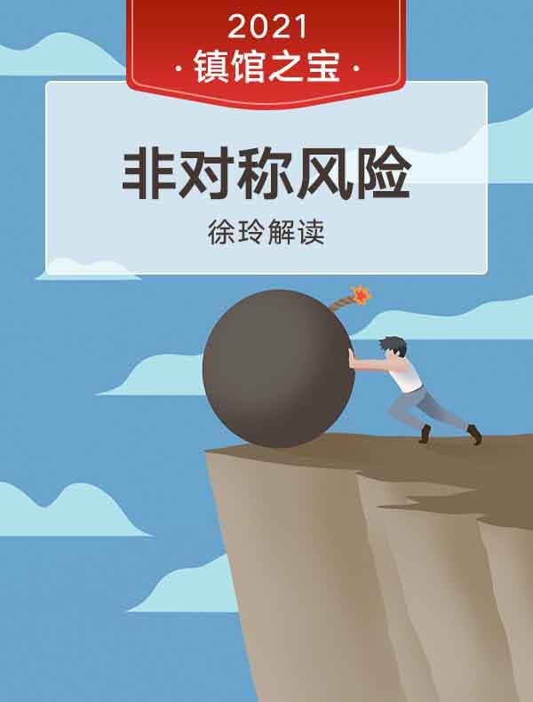 《非对称风险》| 徐玲解读
