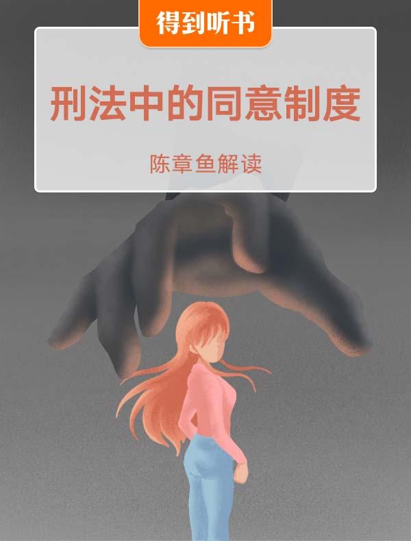 《刑法中的同意制度》  陈章鱼解读