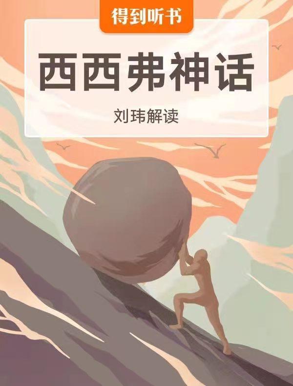《西西弗神话》| 刘玮解读