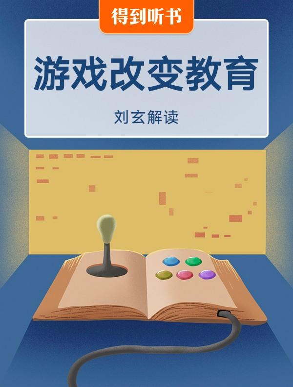 《游戏改变教育》| 刘玄解读