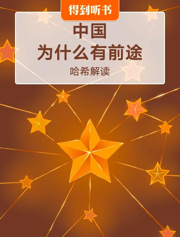 《中国为什么有前途》| 哈希解读