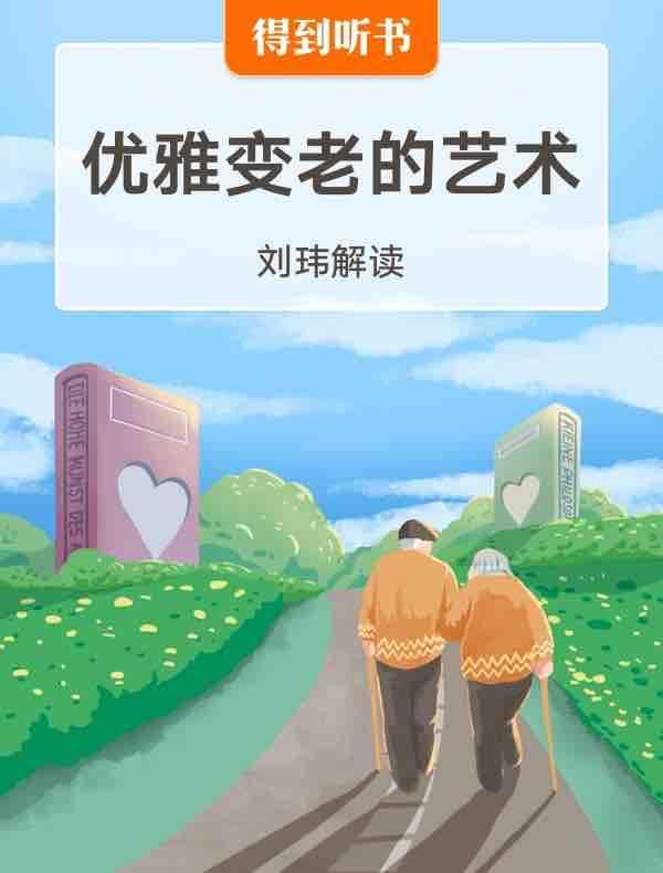 《优雅变老的艺术》| 刘玮解读