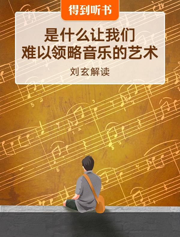 《是什么让我们难以领略音乐的艺术》| 刘玄解读
