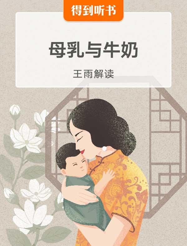 《母乳与牛奶》  王雨解读