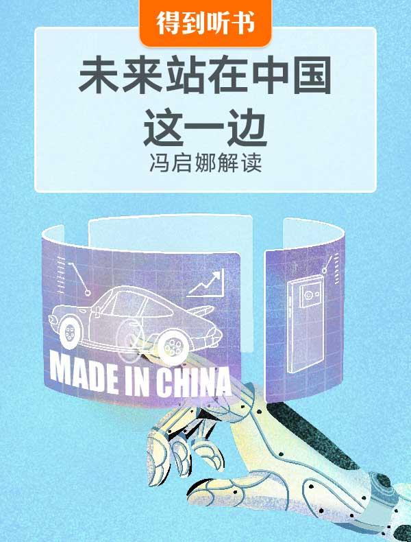 《未来站在中国这一边》| 冯启娜解读