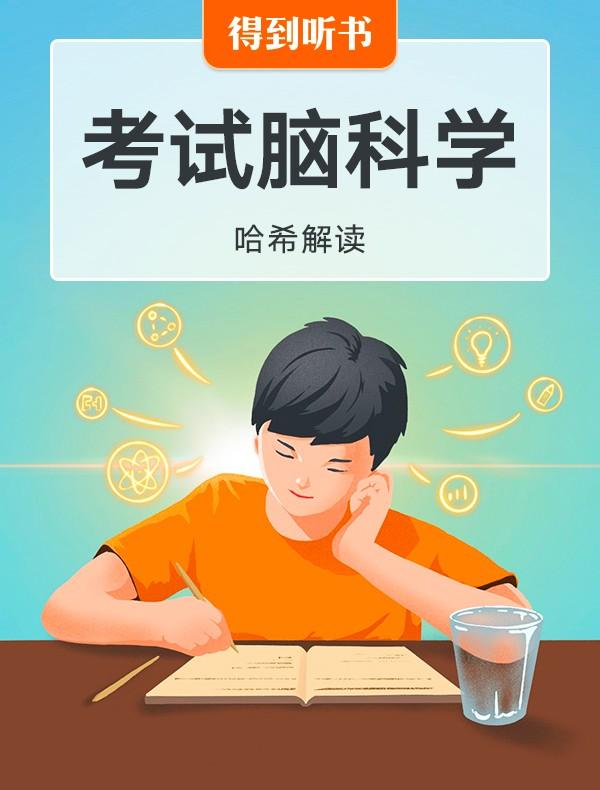 《考试脑科学》| 哈希解读