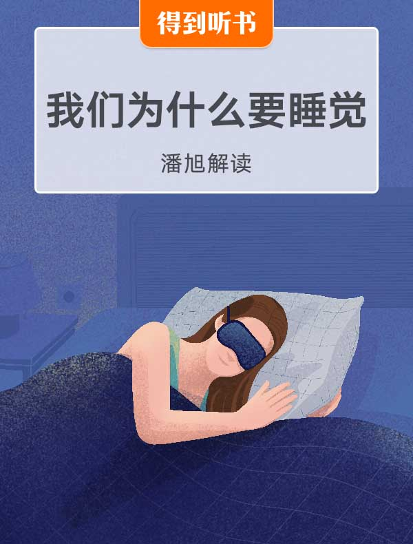 《我们为什么要睡觉》  潘旭解读