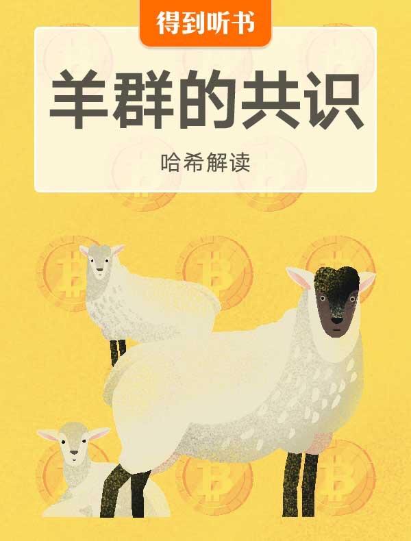 《羊群的共识》| 哈希解读