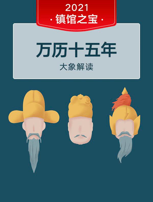 《万历十五年》| 大象解读