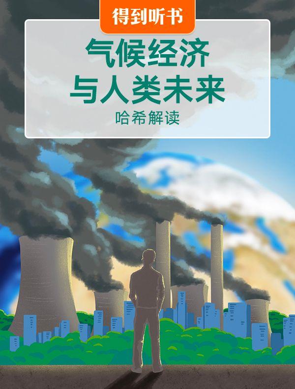 《气候经济与人类未来》| 哈希解读