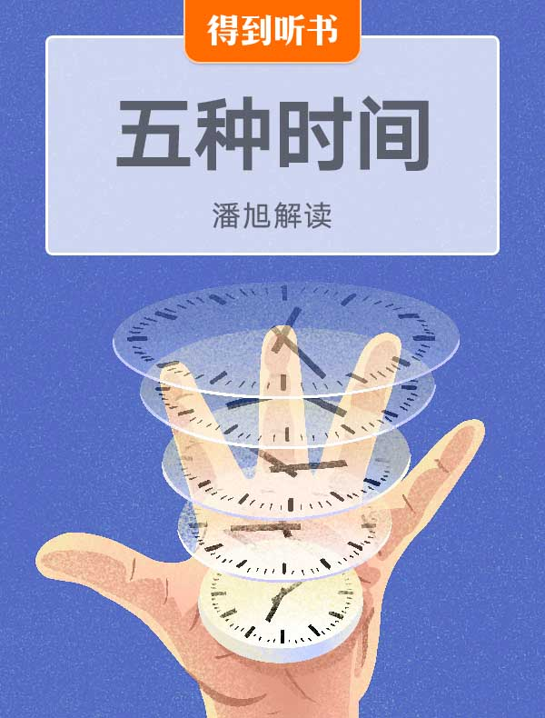 《五种时间》  潘旭解读