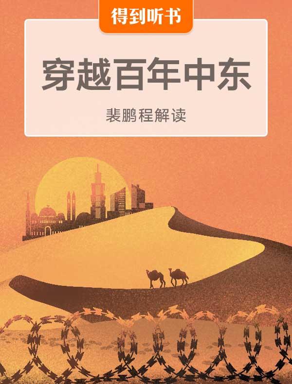 《穿越百年中东》| 裴鹏程解读