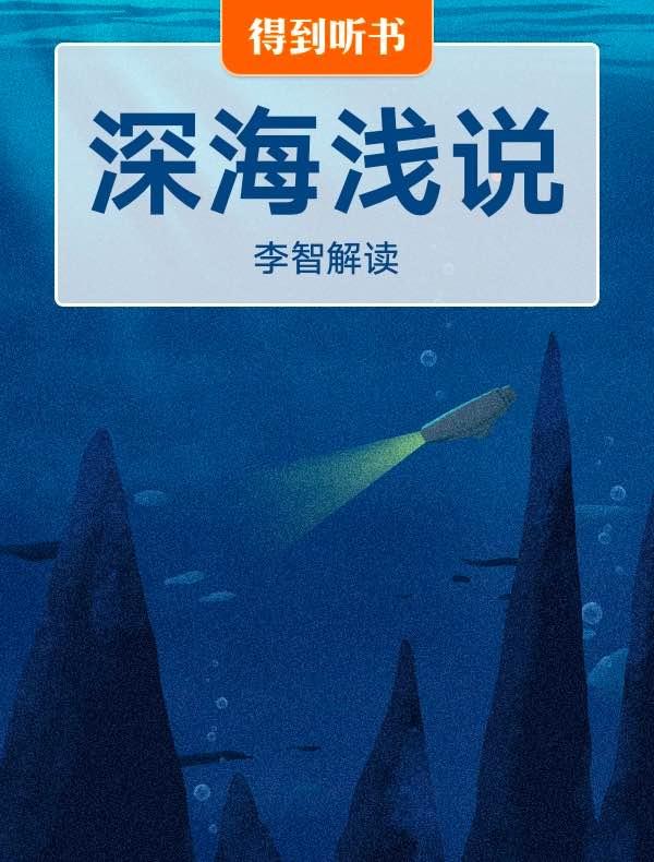 《深海浅说》| 李智解读